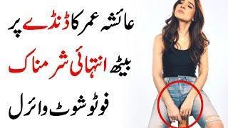 Ayesha Omer Showing Very Ab*****