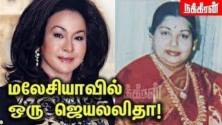 மலேசியாவில் ஒரு ஜெயலலிதா!... Rosmah Mansor's Luxury Life   Malasiya EX-PM Najib Razak's Wife