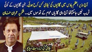 PM house 102 Luxury Cars Auction - PM Imran Khan Exposed Lavish lifestyle of Politicians