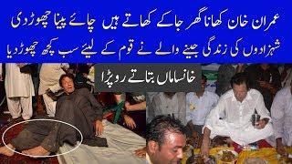 Imran Khan ki Sadgi | Imran Khan Lifestyle in PM House | PM Luxury Life Style