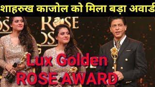 Shahrukh Kajol को मिला Lux Rose Golden Award ! Award Show 2018
