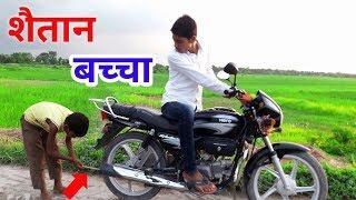 शैतान बच्चा ( saitan bacha teacher day special ) || fun friend india ||