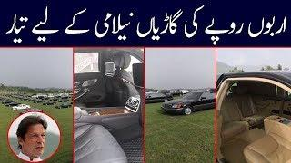PM House luxury cars for auction | IK Today | 14-September-2018