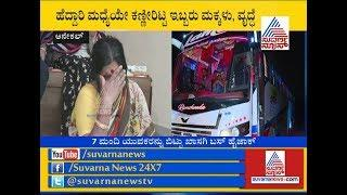 'Recovery Agent' Chikka Rangegowda Arrested For Hijacking  Luxury Bus With Passengers