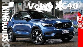 《Volvo XC40 T4 R-Design》試駕影片 ─《KingAutos 國王車訊》