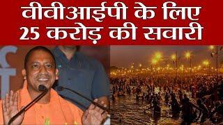Prayagraj Kumbh : Yogi Adityanath 25 Crore की क्यों खरीदेंगे Luxury Cars,जानें वजह | वनइंडिया हिंदी