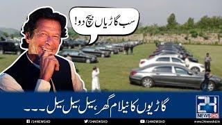 PTI Auctioning More Luxury Cars | 24 News HD