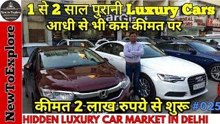 Used Luxury Cars 2 lakh Onwards | Hidden Used Luxury Car Market In DELHI | CAR GIANT | NewToExplore
