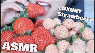 ASMR *WHITE LUXURY RARE Japanese STRAWBERRY (EATING SOUNDS) NO TALKING | SAS-ASMR