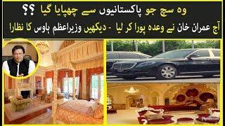 Inside View of Prime Minister Pakistan House | Luxury lifestyle