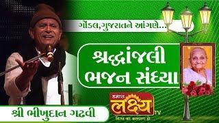 Shradhanjali Bhajan Sandhya || GONDAL||GUJARAT