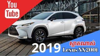 2019 Lexus NX200t Plug & Play Remote Start Kit Smart Key , Luxury Car video HD Review CLS TV Daily