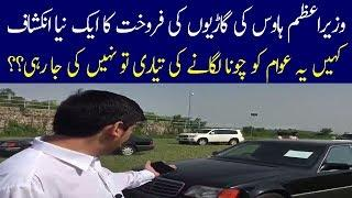 PM Imran Khan's luxury cars up for auction - Pti Imran Khan latest news & videos - Jumbo TV