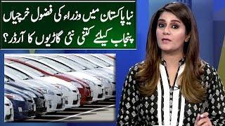 Punjab Govt Buys 70 Luxury Cars for Lawmakers | Seedhi Baat | Neo News