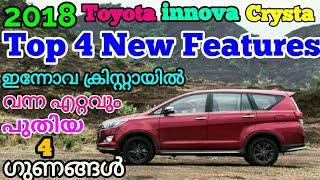 2018 Toyota Innova Crysta Top 4 New Features (malayalam)-vehicle info
