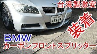 BMW E90に台湾製カーボンフロントリップ装着!!