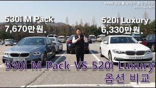 530i M Pack vs 520i Luxury 외관 및 옵션 비교.(feat.코오롱모터스 분당 전시장)