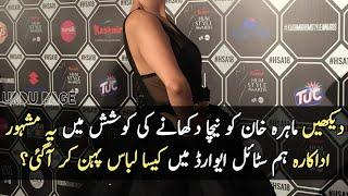 Pakistani Actress Who Wore Worst Dress in Hum Style Awards 2018