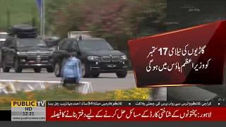Luxury vehicles of Prime Minister House to be auctioned on September 17 | Public News