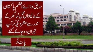 Prime Minister House Islamabad Pakistan Inside Video   Wazir Azam House  Luxury Lifestyle Part 2