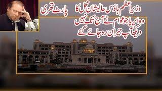Prime Minister House Islamabad Pakistan Inside Video | Wazir Azam House  Luxury Lifestyle Part 3