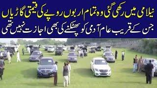 Pakistan government luxury cars ready for auction PM house cars video by World Info