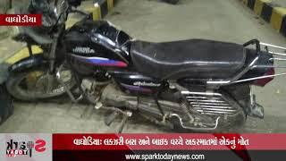 Waghodiya: Luxury Bus ane Bike vachhe Akasmat ma 1 nu Mot 2019 | Spark Today News Vadodara