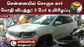 3 dead in luxury car accident near Nungambakkam in Chennai #Nungambakkam #Chennai #Accident