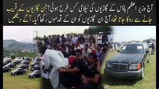 PM house 102 Luxury Cars Auction - PM Imran Khan Exposed Lavish lifestyle of Politicians