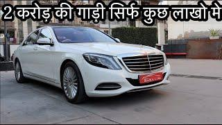5 Star Hotel Car For Sale | S500 Maybach | Preowned Luxury Car | My Country My Ride