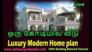 ஒரு கோடியில் வீடு | Magnificent homes | Luxury modern Homes | Luxury Duplex villas