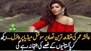 Social Media  chitrol on Ayesha Omer New Pictures