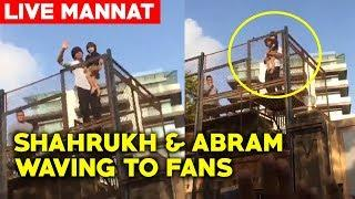 LIVE : Shahrukh Khan & Son Abram Khan Waving Out To All The Fans | Mannat Latest Updates