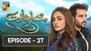 De Ijazat Episode #27 HUM TV DRAMA