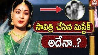 Lux Soap Revealed Savitri Relationship Status | Mahanati Savitri | Namaste Telugu