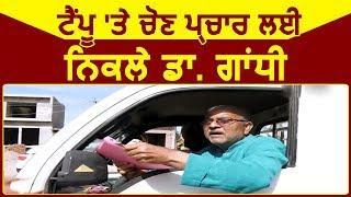 Exclusive Interview: Luxury Cars की जगह Tempo में प्रचार करने निकले MP Dharamvir Gandhi