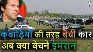 पाक ने बेच डाली कारे अब क्या बेचने इमरान / Auction of luxury cars of Pakistan's PM House