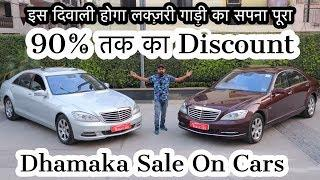 2 Brand New Condition Mercedes S Class For Sale | Second Hand Luxury Car | MCMR