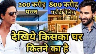 Bollywood Stars Luxury House || Akshay Kumar || Shah Rukh Khan || Aamir Khan || Saif Ali Khan