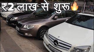 Cars Under 2 Lakh????| Hidden Car Market |Fortuner, Innova, City, Verna| Second hand Used Cars | Del