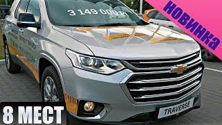 Обзор Chevrolet TRAVERSE 2018 от 2 990 000 РУБЛЕЙ