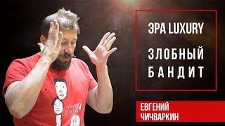 Евгений Чичваркин. Эра LUXURY l Злобный бандит l Вскрытие #4