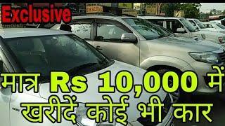 Buy luxury car only @ 10,000 special offer // कार खरीदना हुआ आसान, 10 हजार में ले जाओ कोई भी कार