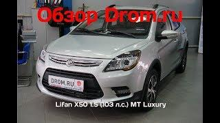 Lifan X50 2018 1.5 (103 л.с.) MT Luxury - видеообзор