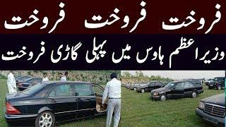 Imran Khan PM House auctions first CAR Price??