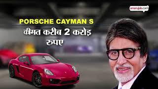 #HappyBirthdayAmitabhBachchan LUXURY CARS FLEET OF BOLLYWOOD CELEBRITIES