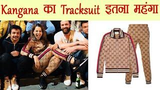 Kangana Ranaut latest 'Tracksuit' is quite a luxury, Its Price will Shock you | FilmiBeat