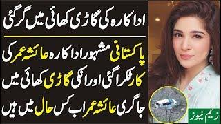Ayesha Omar Suddenly Car Accident Big News About it