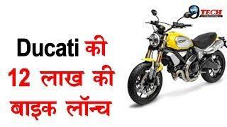 Ducati ने भारत में उतारा अपना नया मॉडल | Ducati Launches Luxury Bike