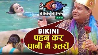 King Anup Jalota Orders Roshmi To Wear Swim Wear In Pool | Luxury Budget Task | Bigg Boss 12